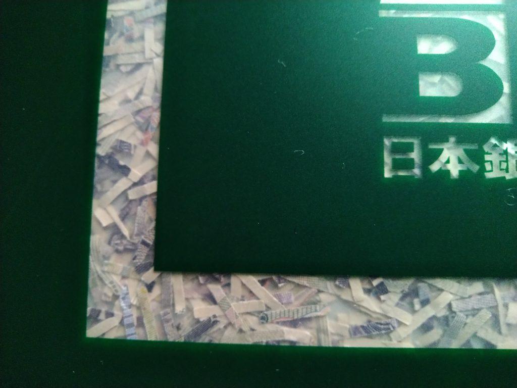 刻まれた紙幣
