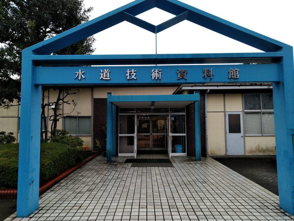 水道技術資料館