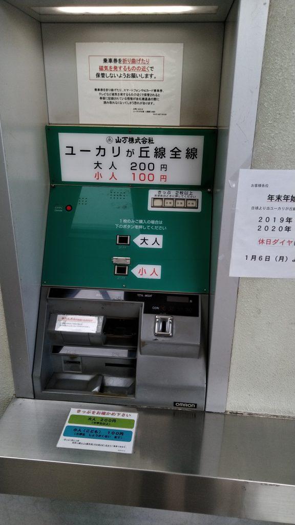 シンプル券売機