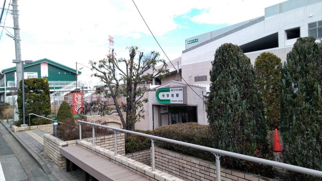 中学校駅 外観2
