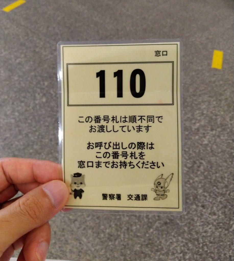 受付番号 110