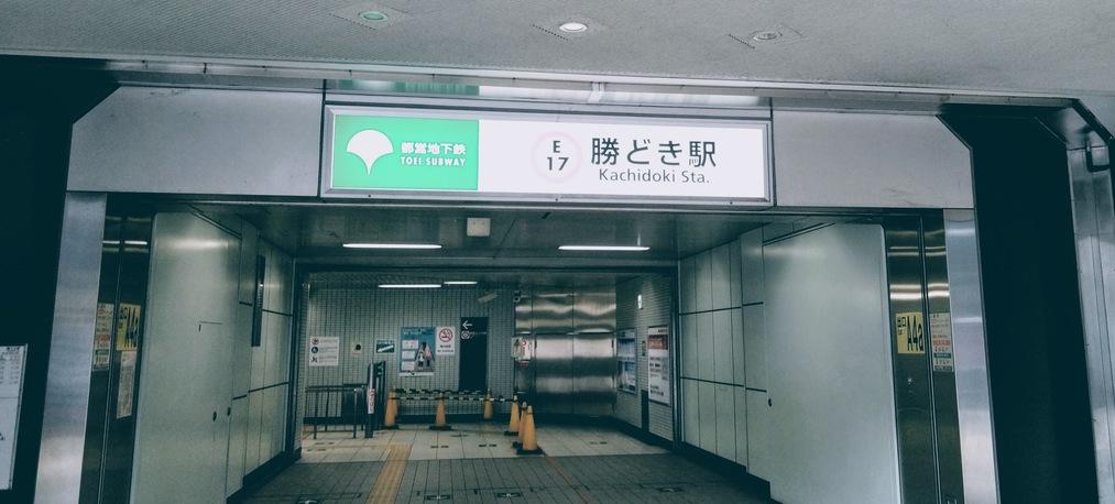 勝どき橋駅