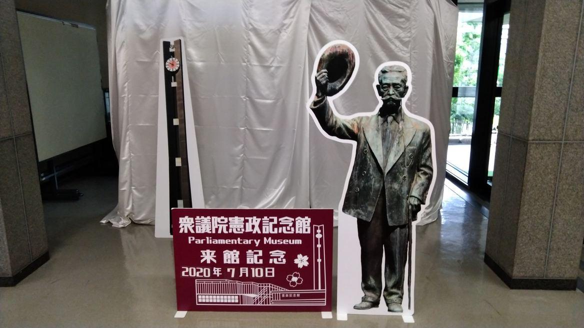 憲政記念館イメージ