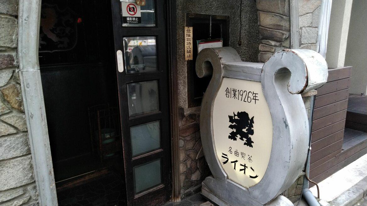名曲喫茶ライオン