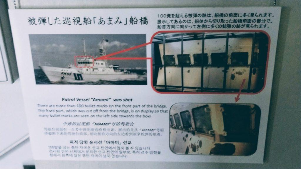 銃撃を受けた巡視船