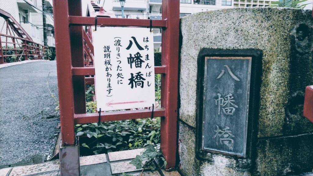 旧弾正橋3