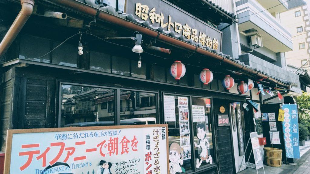 昭和レトロ博物館2