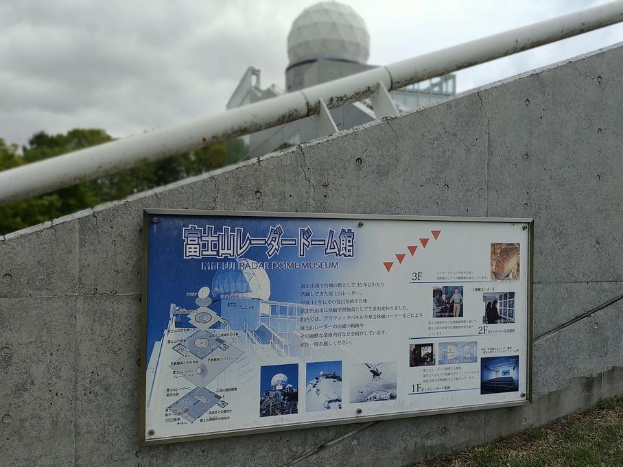 富士山レーダードーム3